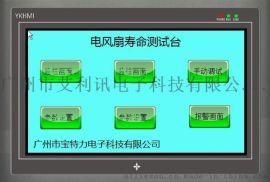 电风扇寿命检测台QX-DFS-005