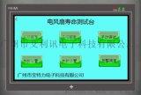 電風扇壽命檢測臺QX-DFS-005
