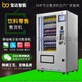 寶達智慧自動售貨機多功能飲料零食自動售貨機 無人超市