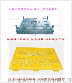 新款塑料 田字托盘模具 **价格生产制造