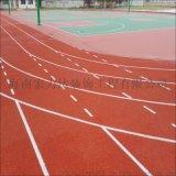 聚氨酯塑胶跑道,海口校园跑道,海南宏利达地坪