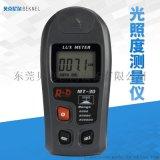 高精度便攜式數位照度計東莞廠家供應