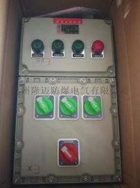 BXM(D)系列-4K防爆照明(动力)配电箱