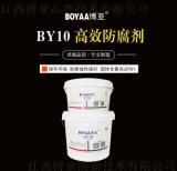 博亚BY10高效防腐剂