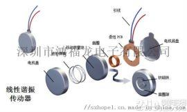 线性马达适用于  智能    手柄