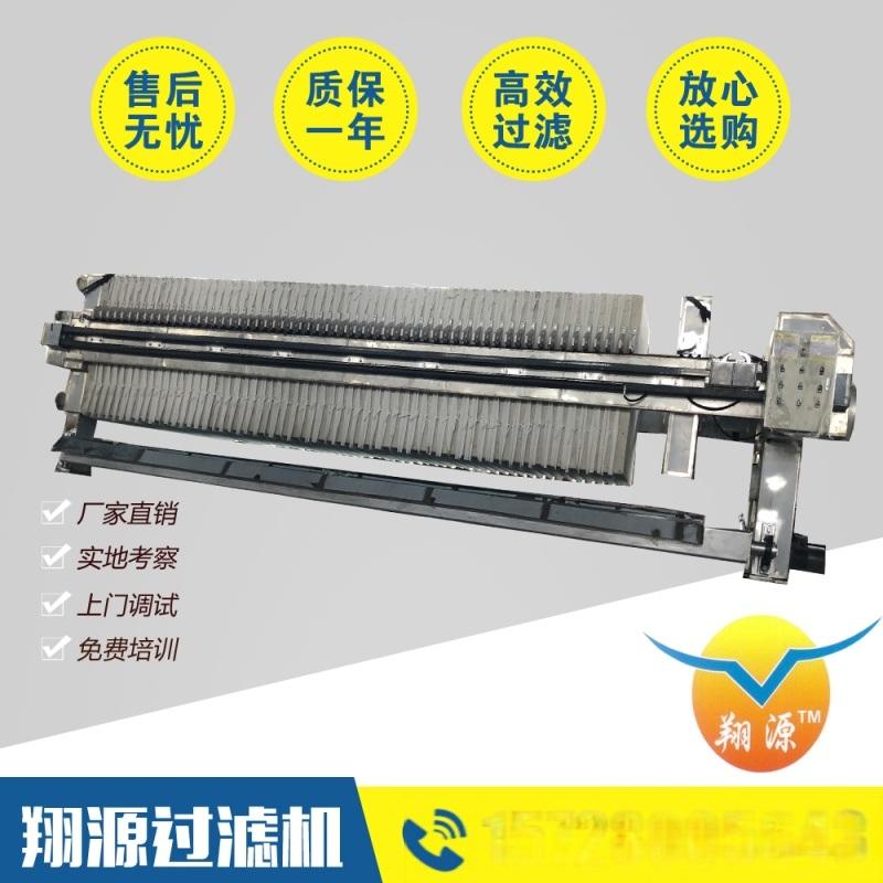 化工制药工业污水处理压滤机 翔源耐腐不锈钢压滤机