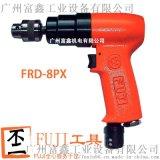富士FUJI氣動工具 氣鑽FRD-8PX-1