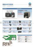 佐藤SATO条码打印机,RFID条码打印机