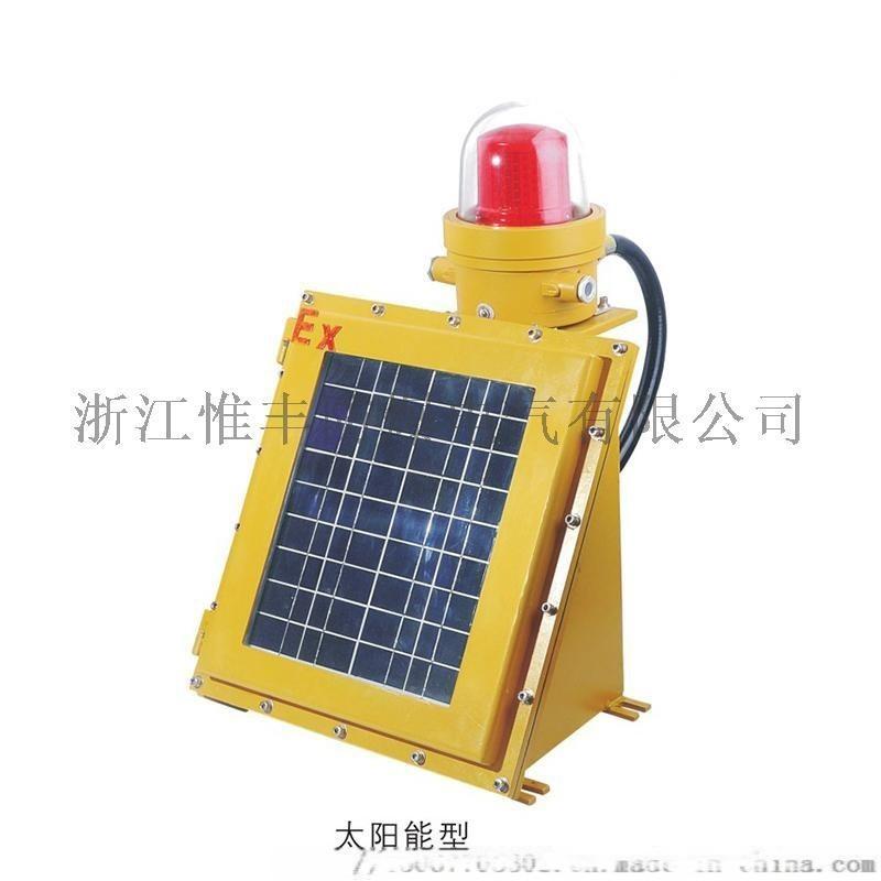 CBZ-LED防爆免维护太阳灯型航空障碍灯