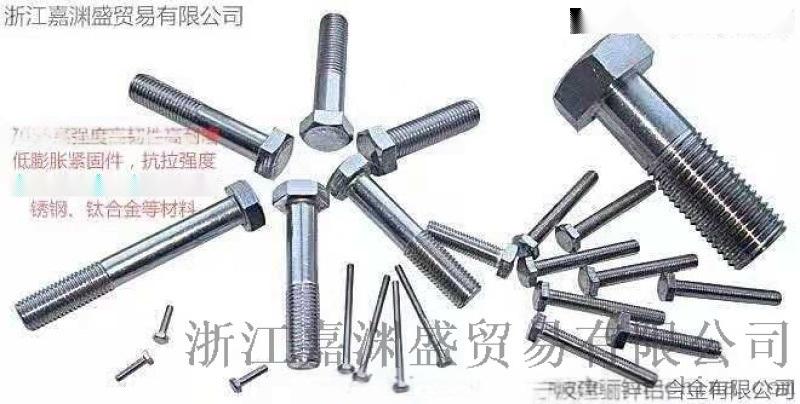 浙江供應螺絲用7055鋁合金線材