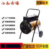 甘肃银川15KW电热风扇车间加温员工取暖工业热风机
