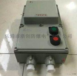 BQC-20A-电机起动防爆磁力控制器厂家