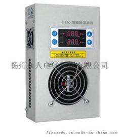 工业电柜智能除湿装置