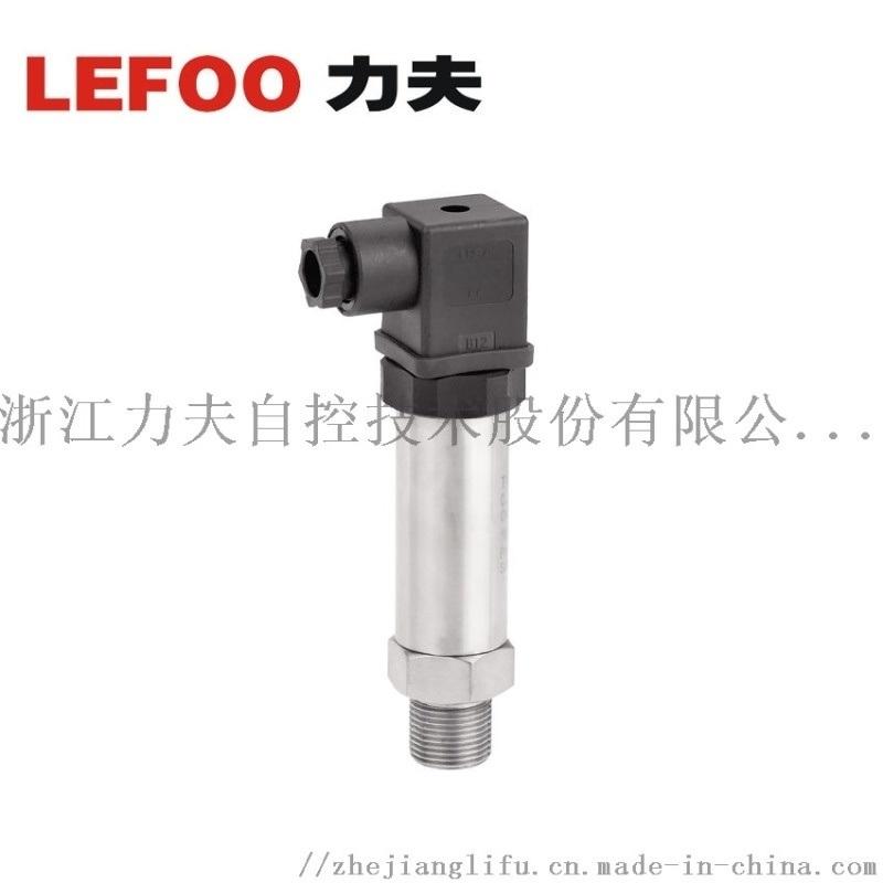 力夫絕壓感測器 液壓氣壓蒸汽壓力測量壓力變送器