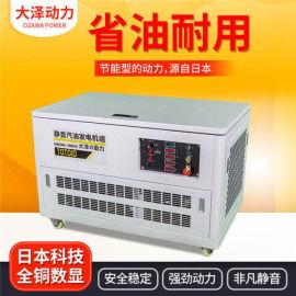 全自动静音10千瓦小型柴油发电机组
