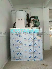 中型制冰机片冰机食品加工水产加工