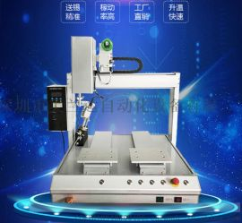 美兰达自动焊锡机 大功率PCB 焊锡机器人