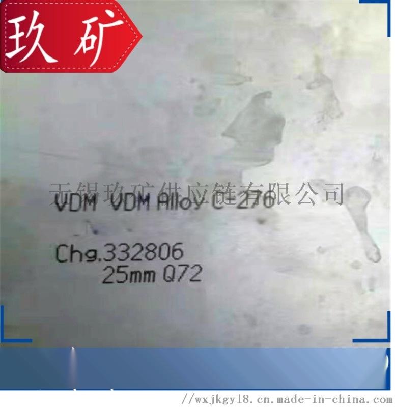 现货直销 C276不锈钢板 哈氏合金不锈钢板