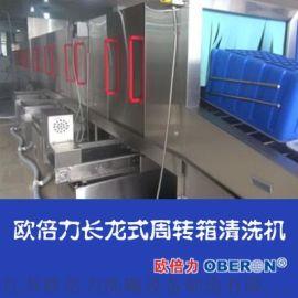 长龙式周转箱清洗机  大型塑料筐清洗机厂家