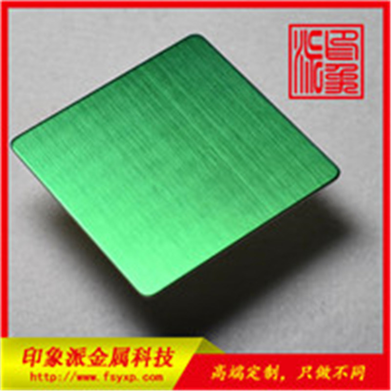 綠色不鏽鋼板 304拉絲翡翠綠彩色板印象派廠家工藝