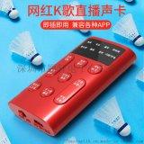 网络直播手机K歌直播声卡电脑手机通用K歌直播