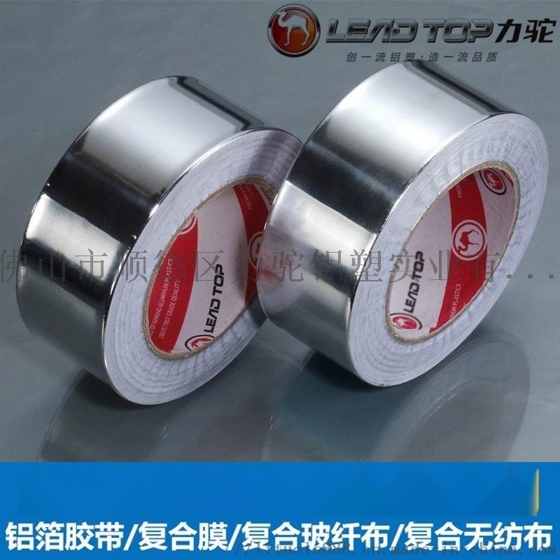广东铝箔胶带,加厚铝箔胶带铭牌电子模切定制规格