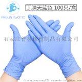 丁腈一次性手套防护手套牙科食品加工美容美发实验室