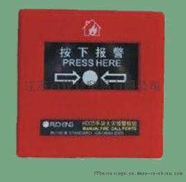 HD05手动火灾报警按钮