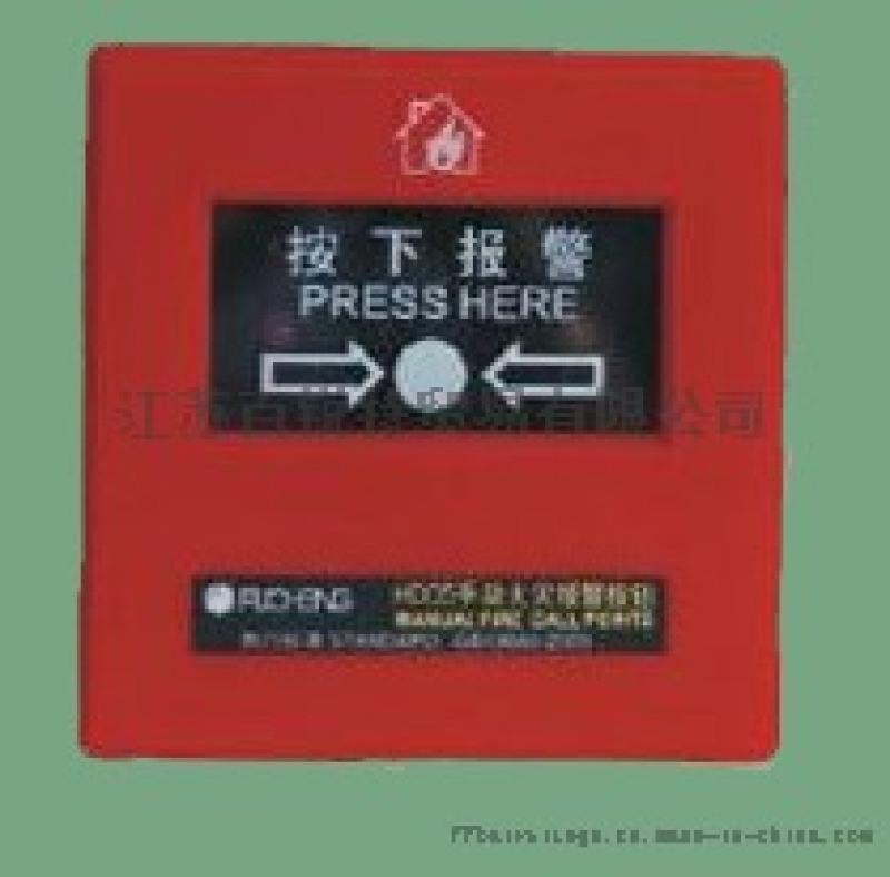 HD05手动火灾报 按钮