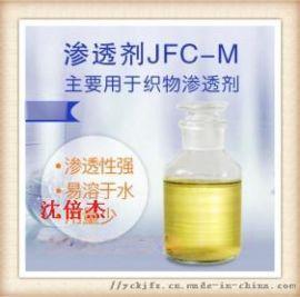 渗透剂JFC-M 丝光渗透剂