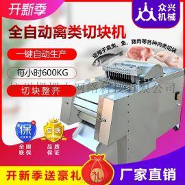 众兴全自动切鸡块机商用牛鱼肉切块机冻肉排骨剁块