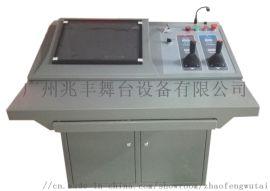 舞台机械控制台PLC自动化控制台
