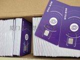 微信注册卡,抖音注册卡,0月租注册卡