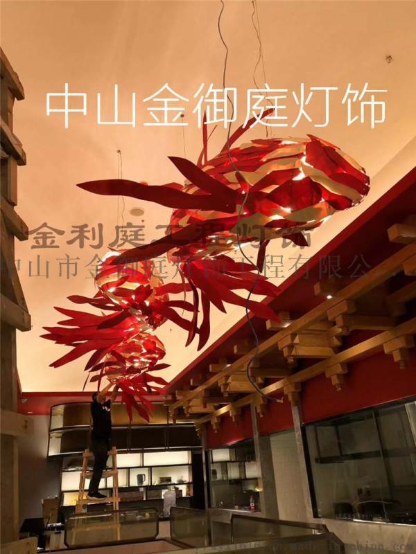 龙人居餐厅亚克力鱼形状灯饰-中山金御庭灯饰厂家打造