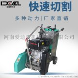 HLQ-18汽油馬路切割機  混凝土路面開縫機