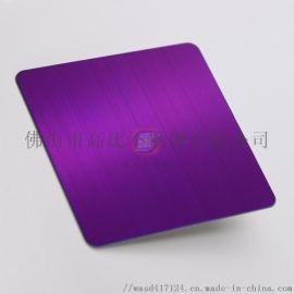 紫罗兰拉丝不锈钢板 不锈钢紫色拉丝板