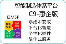 C9-智慧制造ERP軟件(惠企版)