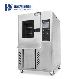 (不锈钢款)可程式恒温恒湿试验机,恒温恒湿机