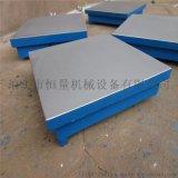 鑄鐵平臺研磨劃線平板定製基礎裝配平板鉗工工作臺
