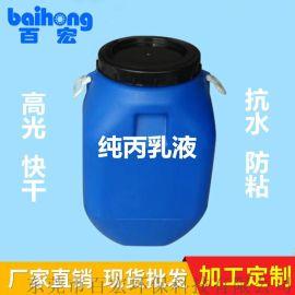高光乳胶涂料树脂乳液T-98360