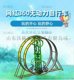 360无动力自行车
