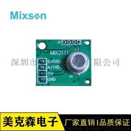 MIX2111A家用燃气传感器模组
