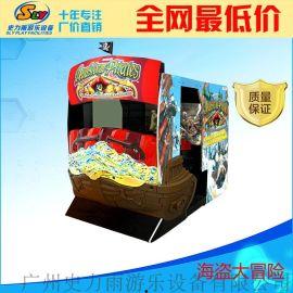 投币原装海盗大冒险游戏机 大型电玩模拟游艺机