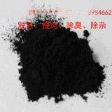 广西椰壳粉状活性炭,糖用脱色活性炭,广西油脂脱色活性炭