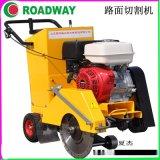 路得威路面切割機混凝土路面切割機瀝青路面切割機RWLG21終身維護