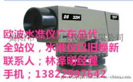 普宁水准仪,揭阳欧波水准仪DS32H