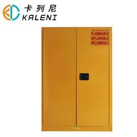 卡列尼45加仑化学品安全柜防火柜防爆柜