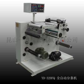 小型分条机 不干胶纸卷分切机 卷筒分切机的厂家