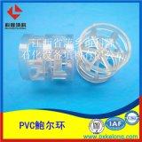 PVC塑料鲍尔环 改性PVC鲍尔环填料规格齐全