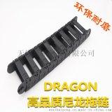 Dragon塑料拖鏈 尼龍原料材質 線纜保護  鏈